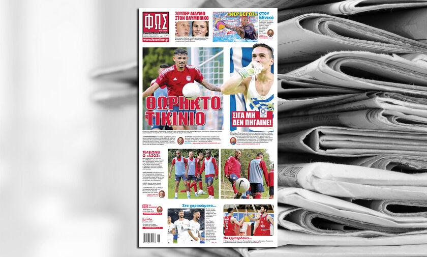 Εφημερίδες: Τα αθλητικά πρωτοσέλιδα του Σαββάτου 26 Ιουνίου