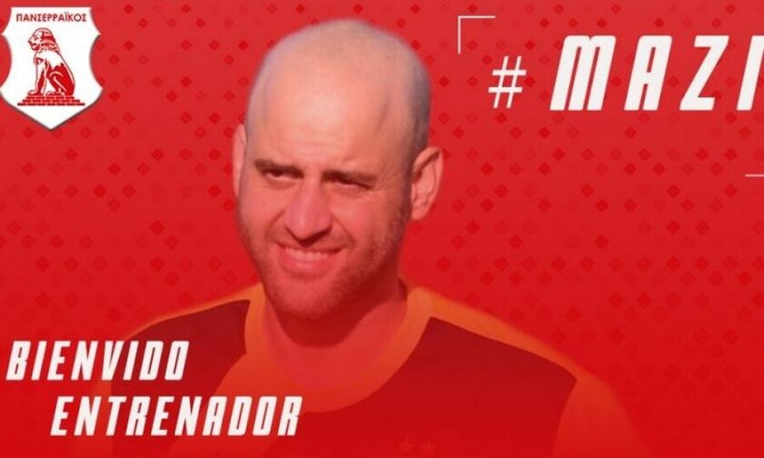 Επίσημο: Νέος προπονητής του Πανσερραϊκού ο Σαραγόσα!