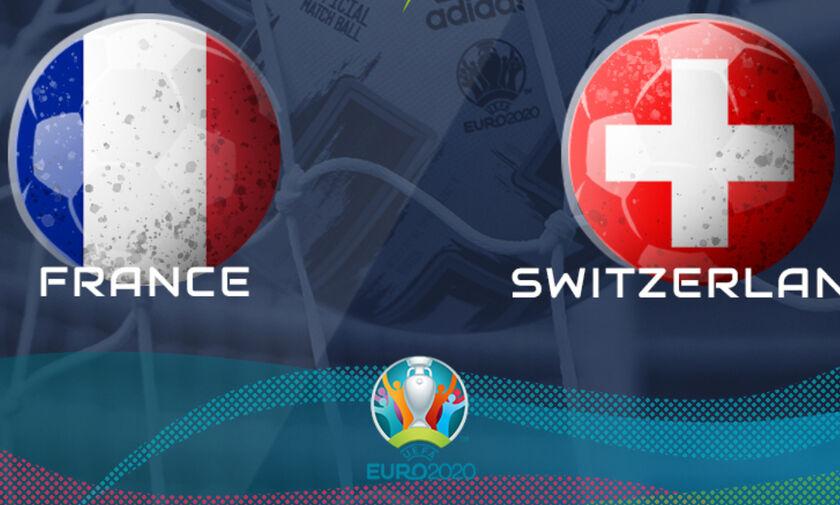 Live Streaming: Γαλλία - Ελβετία (22:00)