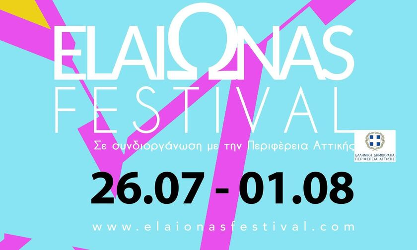 ElaiΩnas Festival Vol 7: Επιστροφή και ίαση
