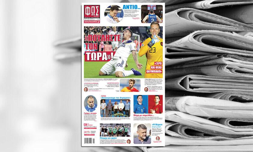 Εφημερίδες: Τα αθλητικά πρωτοσέλιδα της Τρίτης 6 Ιουλίου