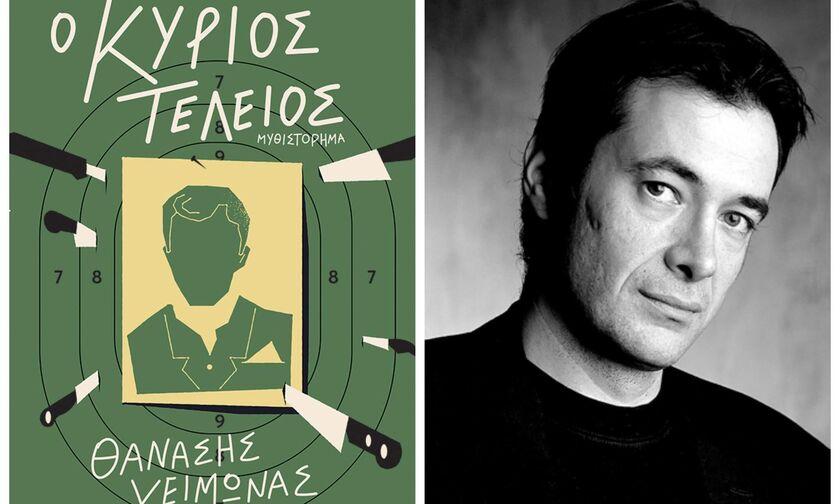 «Ο κύριος τέλειος» - Η προσφορά του fosonline.gr στους αναγνώστες του!