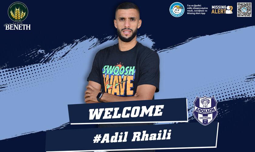 Απόλλων Σμύρνης: Υπέγραψε νέο συμβόλαιο ο Ραΐλι