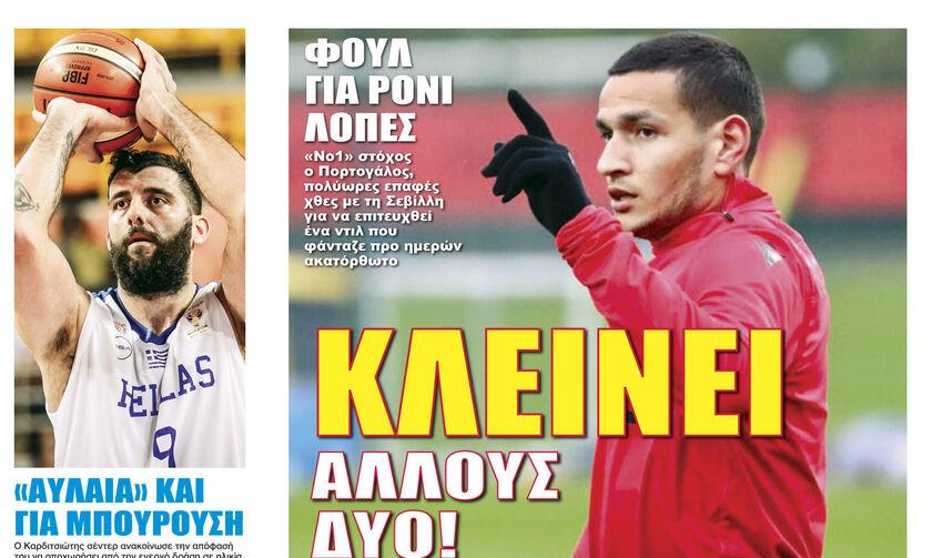 Εφημερίδες: Τα αθλητικά πρωτοσέλιδα του Σαββάτου 10 Ιουλίου