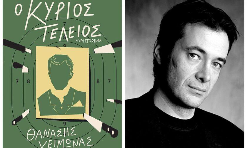 «Ο κύριος τέλειος»: Οι δύο νικητές του βιβλίου του Θανάση Χειμωνά, προσφορά του fosonline.gr