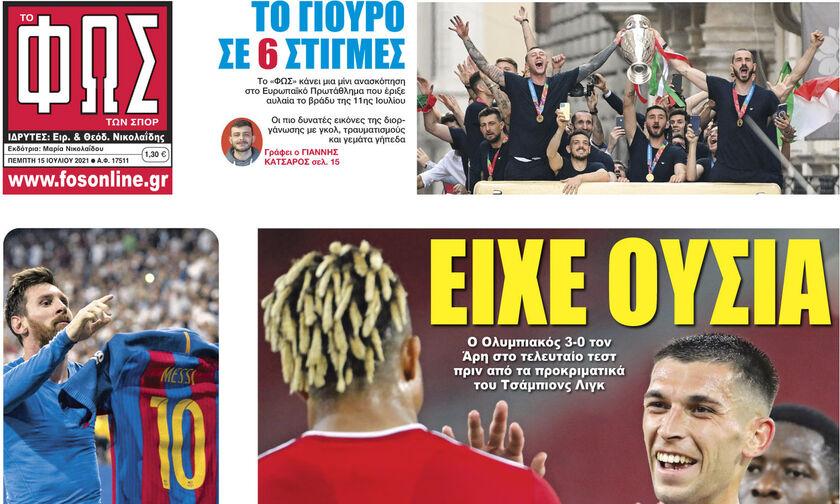 Εφημερίδες: Τα αθλητικά πρωτοσέλιδα της Πέμπτης 15 Ιουλίου