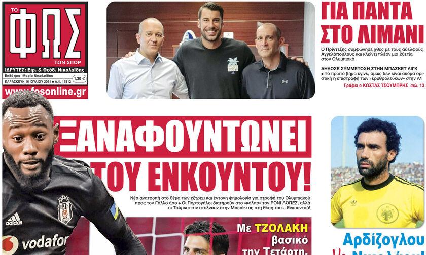 Εφημερίδες: Τα αθλητικά πρωτοσέλιδα της Παρασκευής 16 Ιουλίου