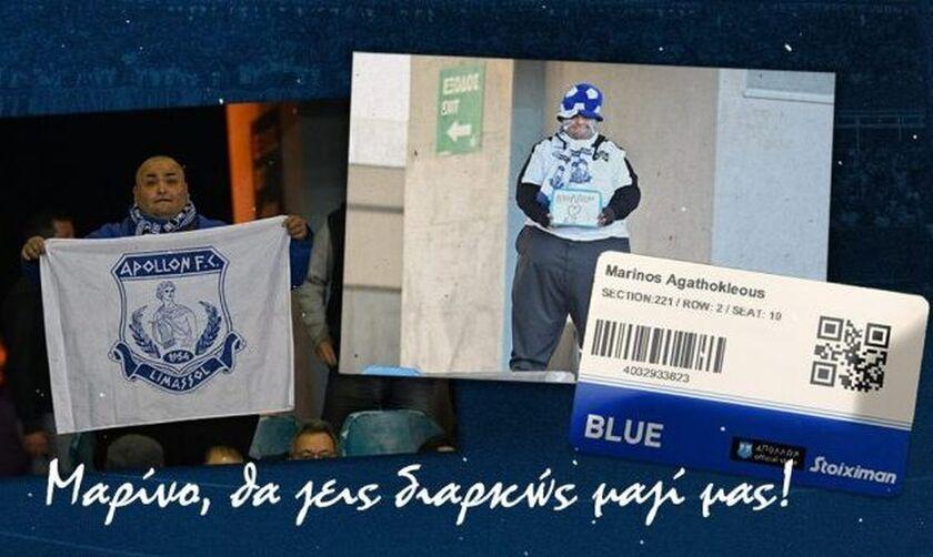 Απόλλων Λεμεσού: Ανανέωσε το εισιτήριο διαρκείας οπαδού, ανήμερα του θανάτου του!