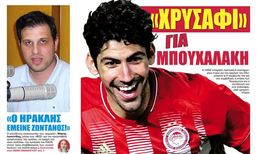 Εφημερίδες: Τα αθλητικά πρωτοσέλιδα του Σαββάτου 17 Ιουλίου