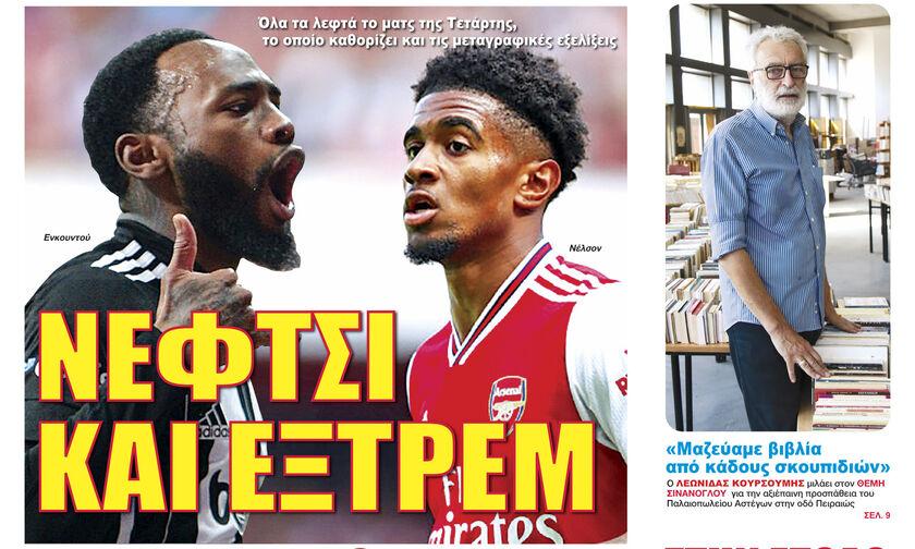 Εφημερίδες: Τα αθλητικά πρωτοσέλιδα της Κυριακής 18 Ιουλίου