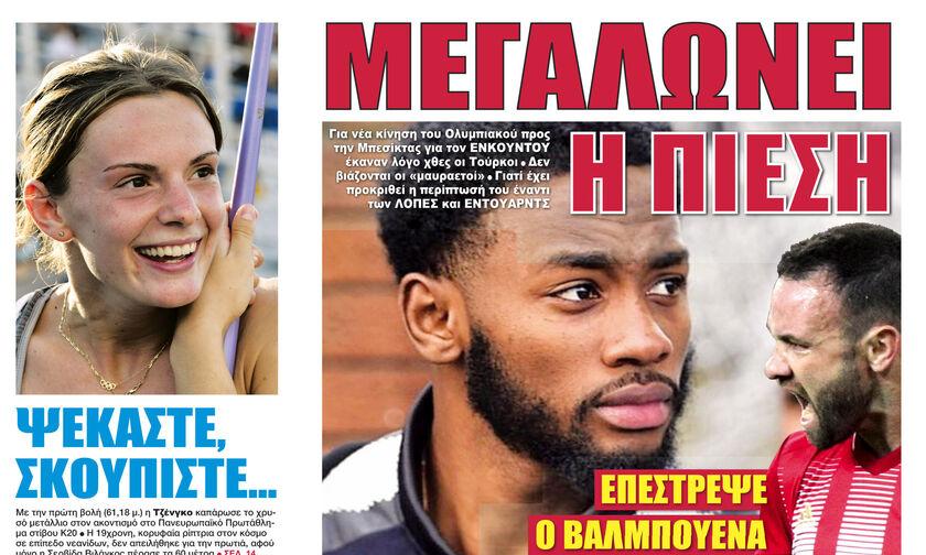 Εφημερίδες: Τα αθλητικά πρωτοσέλιδα της Δευτέρας 19 Ιουλίου