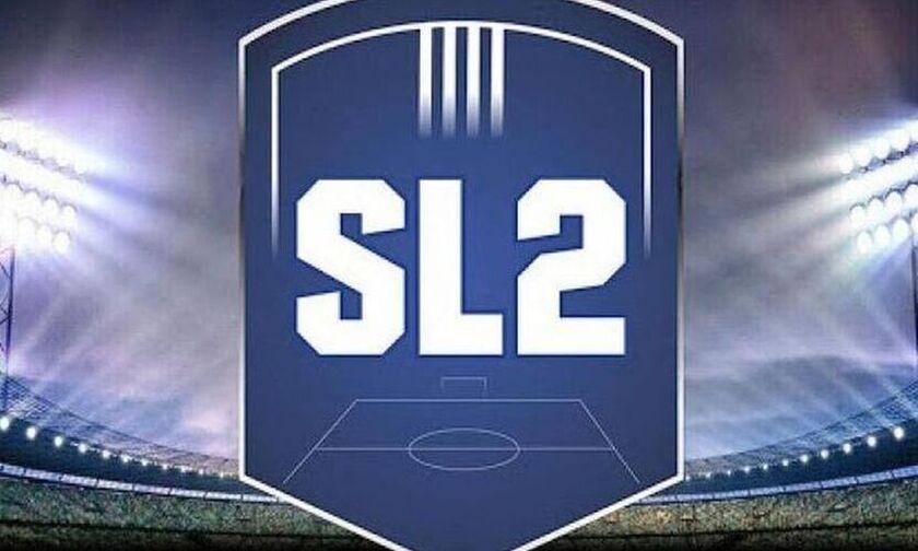 Super League 2: Μετατέθηκε η σέντρα