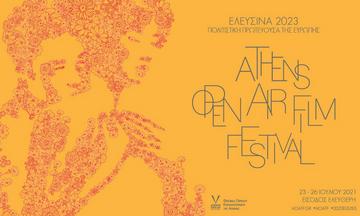 Το Athens Open Air Film Festival στην Ελευσίνα!