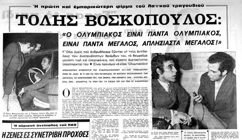 Τόλης Βοσκόπουλος: Η καρδιά μας πληγωμένη και ο ... Ολυμπιακός