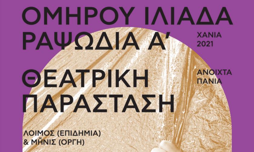 Ομήρου Ιλιάδα - Ραψωδία Α΄: Η θεατρική μεταφορά της στο Φρούριο Φιρκά στα Χανιά