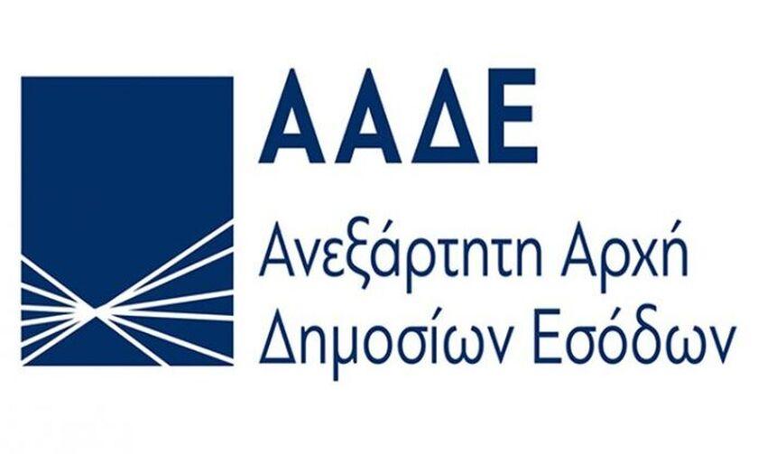 ΑΑΔΕ: Εντόπισε κύκλωμα έκδοσης πλαστών τραπεζικών καταθετηρίων και τιμολογίων