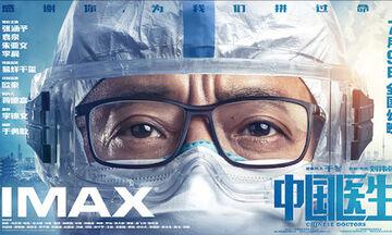 «Chinese Doctors»: Κυριαρχεί στο box office της Κίνας η ταινία για τη μάχη κατά του κορονοϊού (vid)