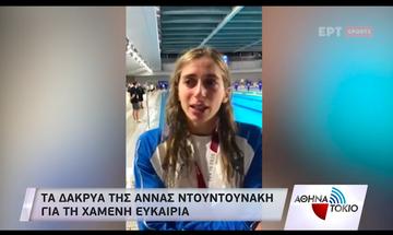 Ολυμπιακοί Αγώνες 2020: Ξέσπασε σε κλάματα η Άννα Ντουντουνάκη (vid)