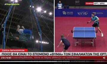 Ολυμπιακοί Αγώνες 2020: Το παρασκήνιο με τις τηλεοπτικές γκάφες της ΕΡΤ με Πετρούνια-Γκιώνη (vid)