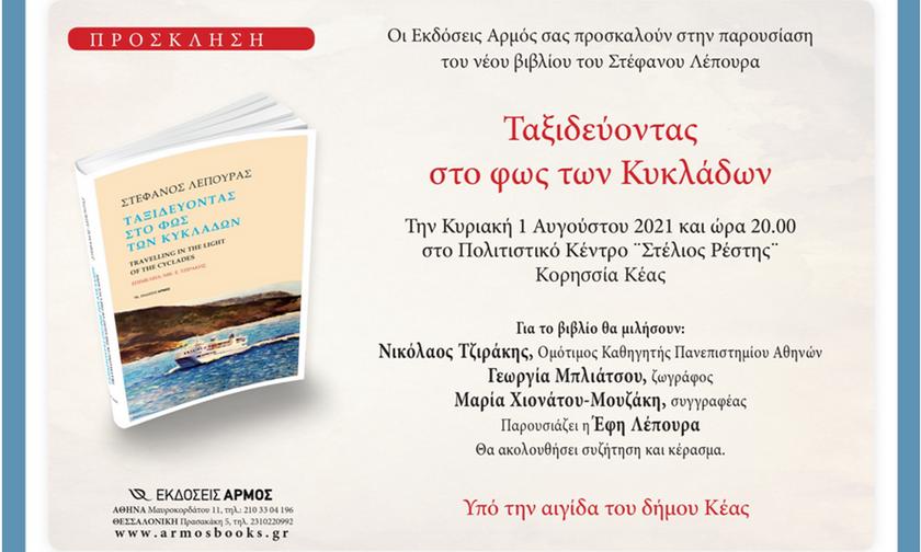 Παρουσίαση Βιβλίου: «Ταξιδεύοντας στο φως των Κυκλάδων» του Στέφανου Λέπουρα