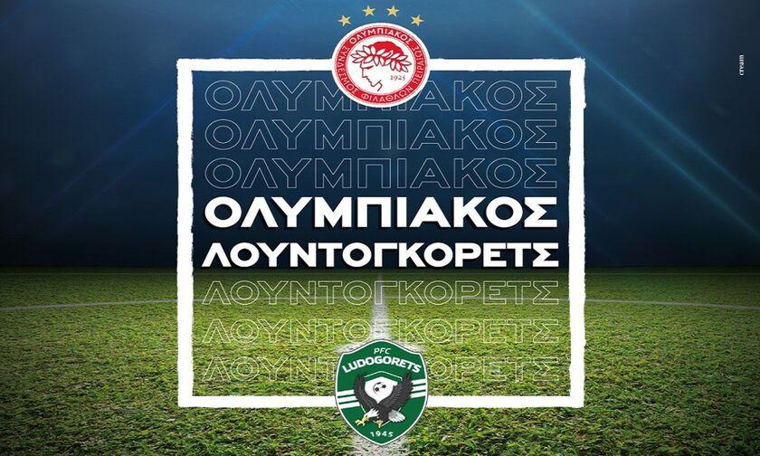 Ολυμπιακός - Λουντογκόρετς: Η ώρα, το κανάλι, pre–game, ποιοι περιγράφουν - Τηλεοπτικός οδηγός