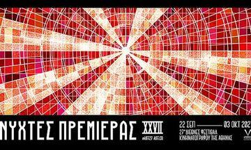 Η αφίσα του 27ου Διεθνούς Φεστιβάλ Κινηματογράφου της Αθήνας (pic)