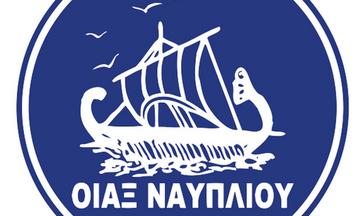 Οίαξ Ναυπλίου: Ανακοίνωση σχετικά με το μέλλον της ανδρικής και γυναικείας ομάδας
