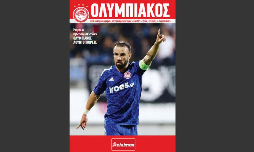 Ολυμπιακός - Λουντογκόρετς: Το Match Programme του αγώνα
