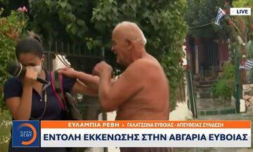 Πυρκαγιά στην Εύβοια: Ηλικιωμένος έβαλε τα κλάματα γιατί δεν θέλει να αφήσει το σπίτι του (vid)