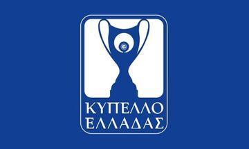 Κύπελλο Ελλάδος: Η κλήρωση και τα ζευγάρια της Α' φάσης
