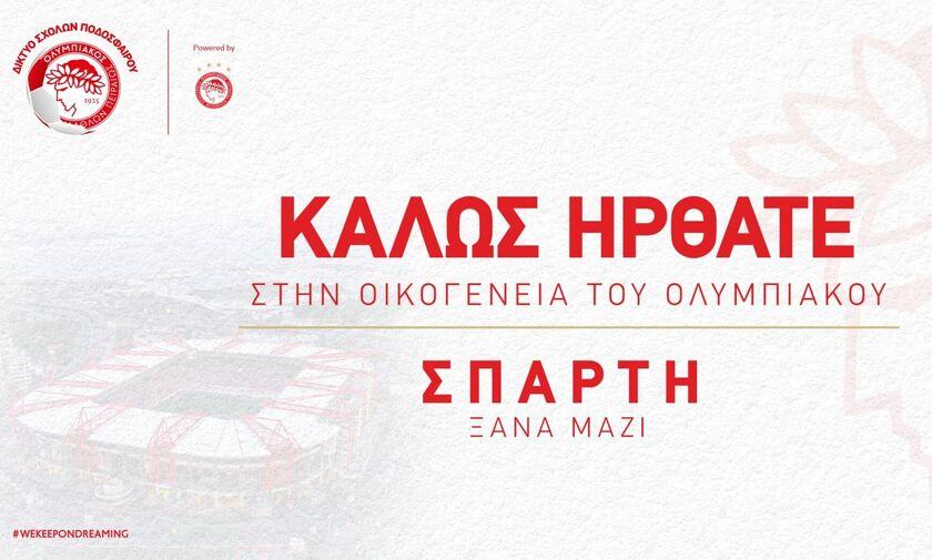 Ξανά μαζί Ολυμπιακός και Σπάρτη