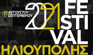 Φεστιβάλ Ηλιούπολης 2021: Έρχεται με συναυλίες και θεατρικές παραστάσεις!