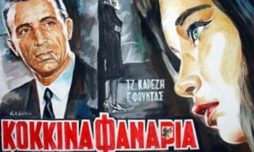 Κόκκινα Φανάρια: Η αντίδραση του Παπαμιχαήλ όταν είδε το όνομά του κάτω από του Φούντα