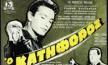 Δαλιανίδης για Φίνο: Άλλαξε το τέλος της ταινίας μου «Ο Κατήφορος» κι έγινε επιτυχία