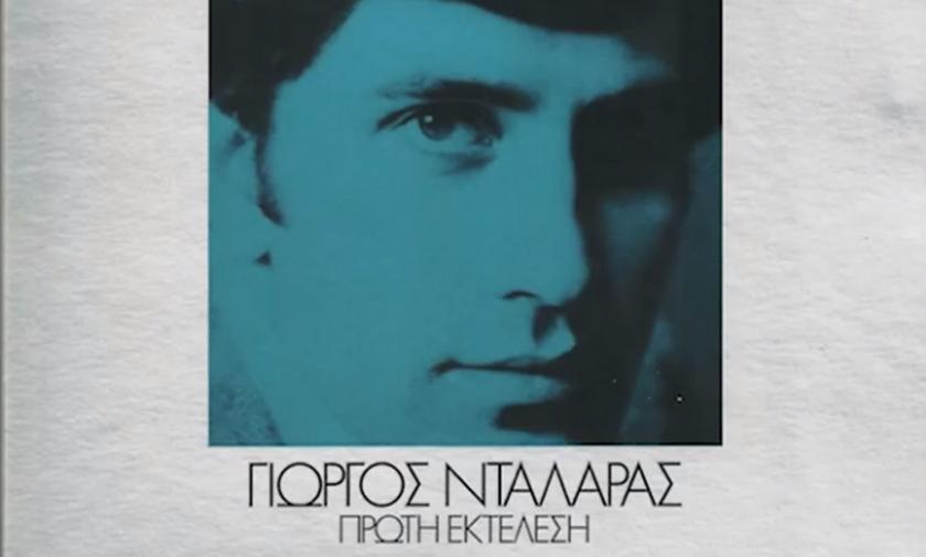 Οι Τούρκοι είχαν διασκευάσει το τραγούδι «Να 'τανε το '21»! Η κόντρα Νταλάρα – Μπιθικώτση