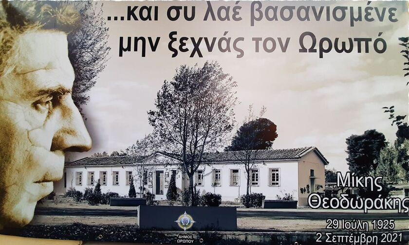 Φυλακές Ωρωπού: Το ιστορικό κελί όπου η Χούντα φυλάκισε τον Μίκη Θεοδωράκη