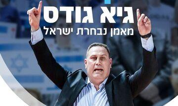 Ισραήλ: Ο Γκούντες αντικαταστάτης του Κάτας