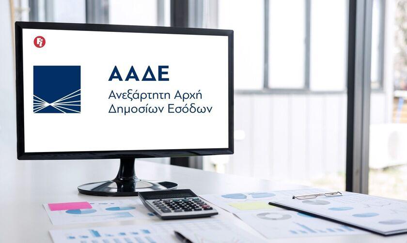 myAADE: Η νέα ψηφιακή πύλη για όλες τις συναλλαγές