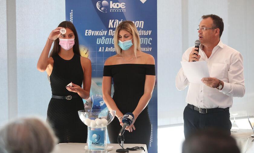 Πόλο: Αναλυτικά η κλήρωση του πρωταθλήματος σε άνδρες και γυναίκες