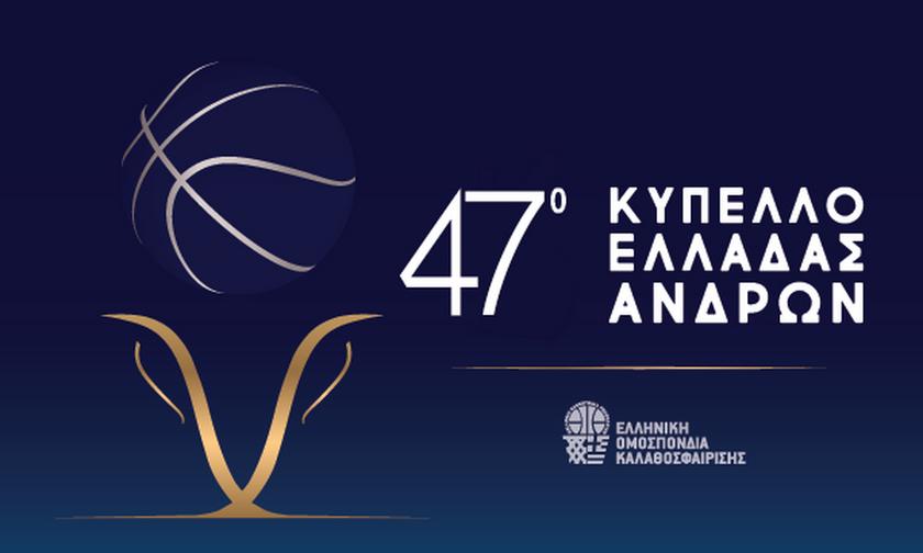 Κύπελλο Ελλάδας - Μπάσκετ: Την Κυριακή 18/09 το Ιωνικός - Απόλλων Π.