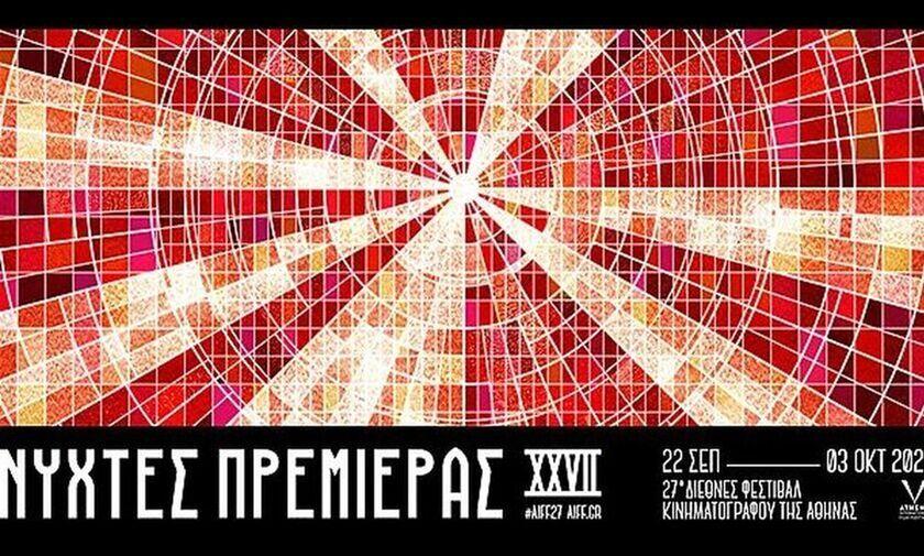 Νύχτες Πρεμιέρας: Κυκλοφόρησε το πρόγραμμα του φετινού φεστιβάλ κινηματογράφου!
