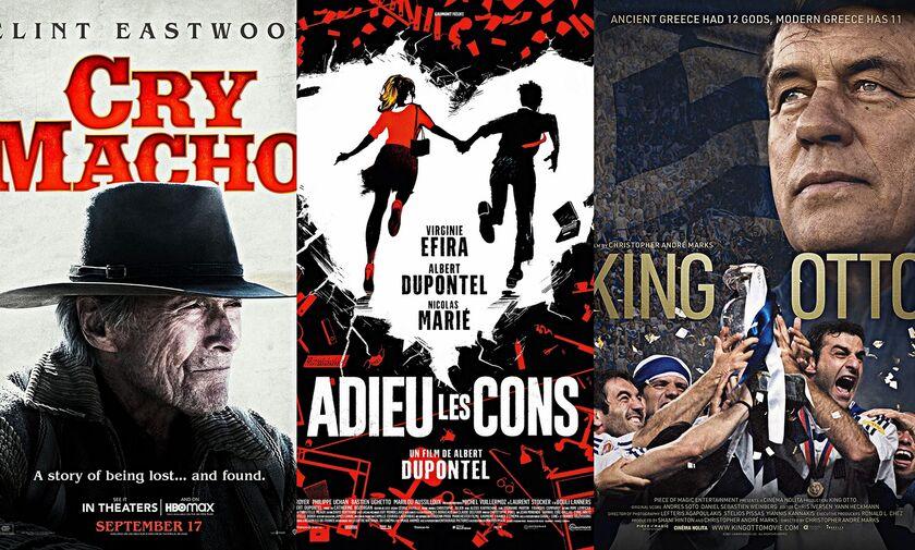 Νέες ταινίες: Cry Macho, Αντίο Ηλίθιοι, Βασιλιάς Όττο