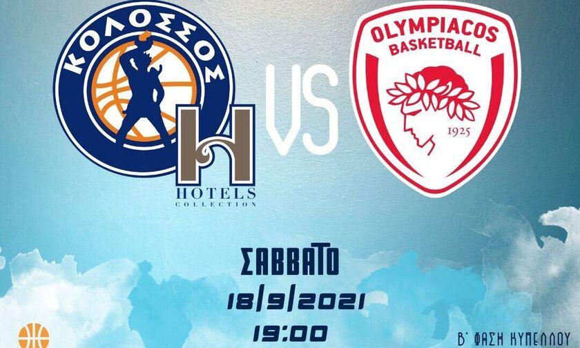 Κολοσσός - Ολυμπιακός: Τα εισιτήρια της αναμέτρησης του Κυπέλλου
