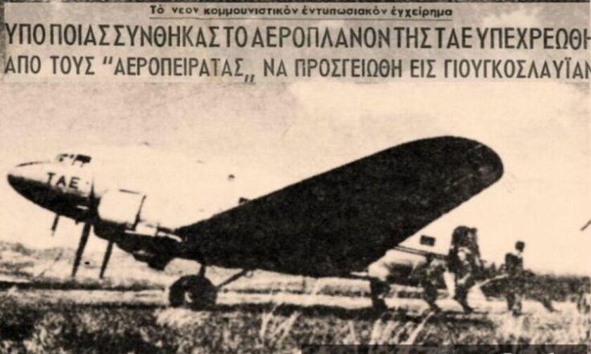 Η πρώτη αεροπειρατεία έγινε από νεαρούς στον ελληνικό εμφύλιο - Έγιναν ταινία και αφορμή για αλλαγές