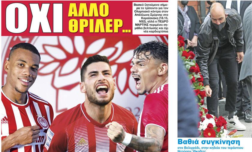 Εφημερίδες: Τα αθλητικά πρωτοσέλιδα της Τετάρτης 22 Σεπτεμβρίου