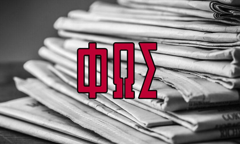 Εφημερίδες: Τα αθλητικά πρωτοσέλιδα της Πέμπτης 23 Σεπτεμβρίου
