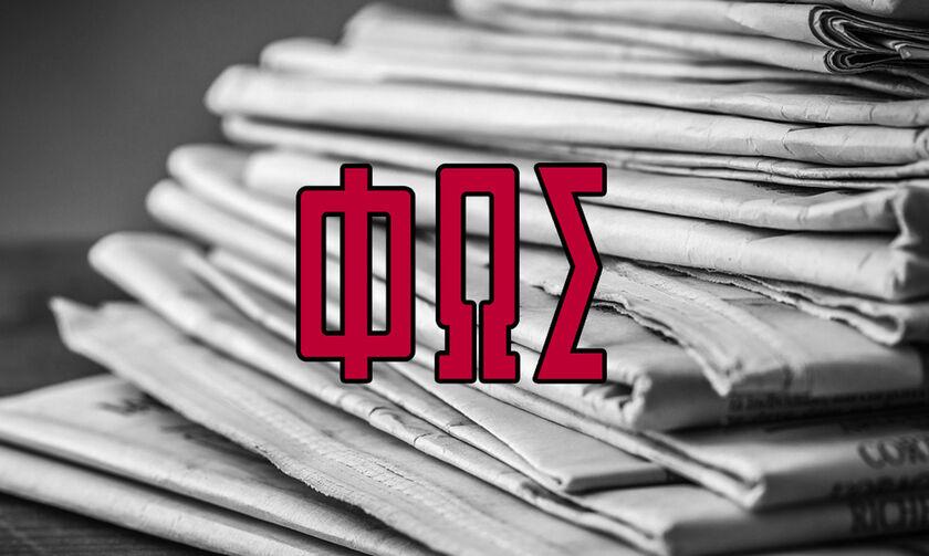 Εφημερίδες: Τα αθλητικά πρωτοσέλιδα της Κυριακής 26 Σεπτεμβρίου