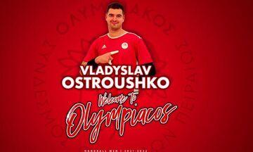 Επίσημο: Στον Ολυμπιακό ο Οστρούτσκο