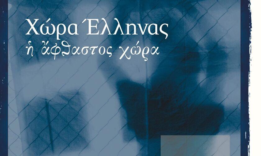 Ίδρυμα Μιχάλης Κακογιάννης: Φιλοξενεί την χορευτική παράσταση «Χώρα Έλληνας – Η άφθαστος χώρα»