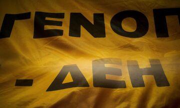ΓΕΝΟΠ/ΔΕΗ: Κήρυξη 24ης απεργίας και συλλαλητηρίου ενάντια στην απόφαση για ΑΜΚ
